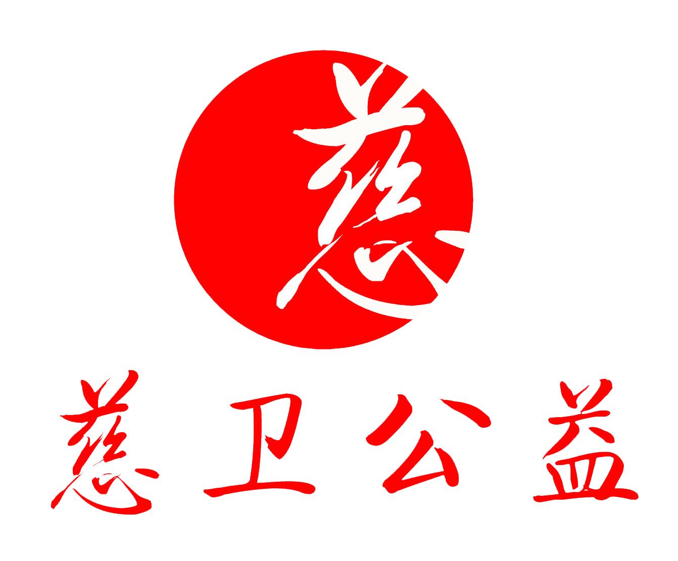 深圳市慈卫公益事业发展中心官网