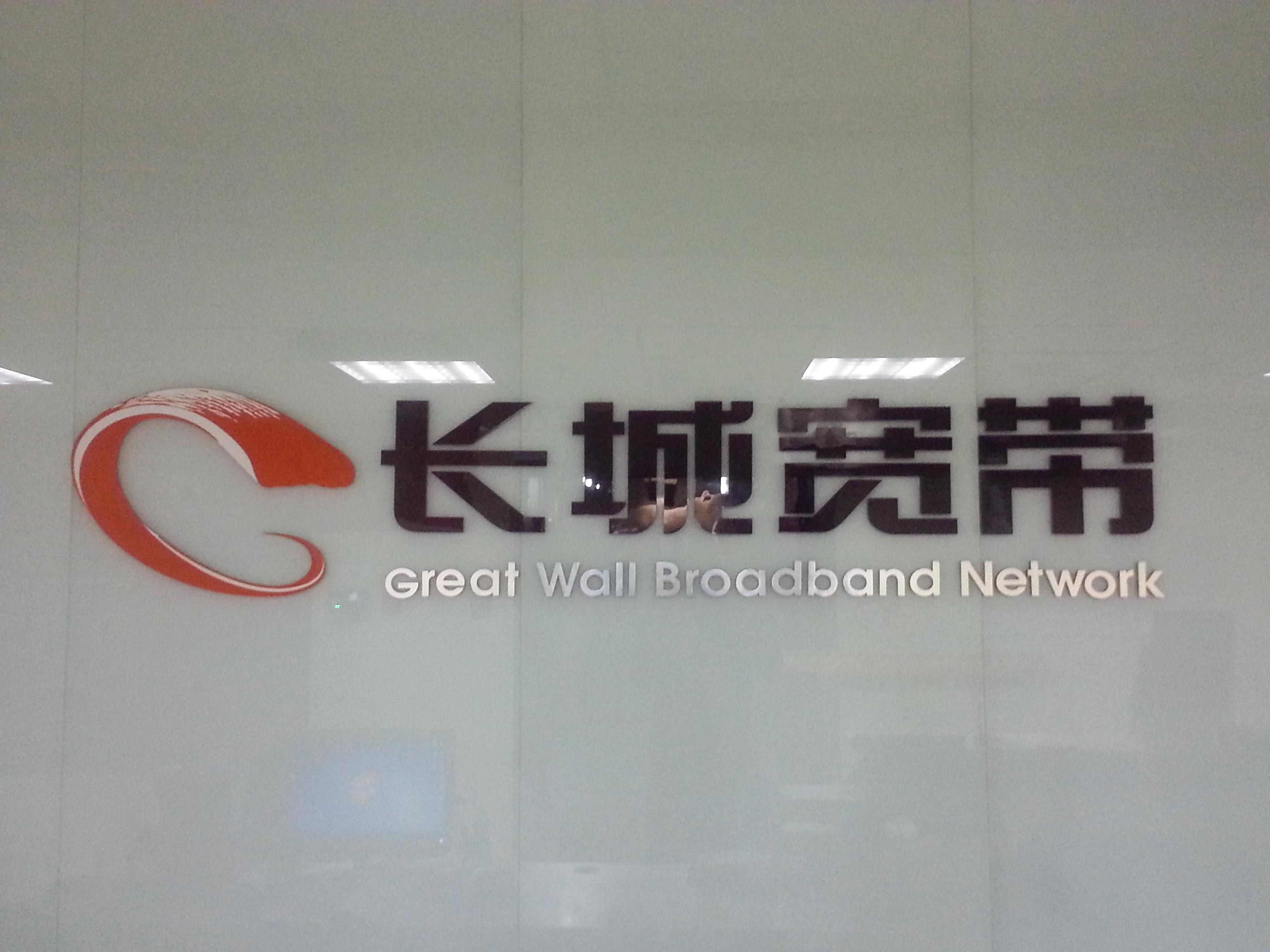 天津长宽电信城域网服务有限公司最新招聘信息