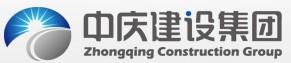 中庆建设有限责任公司最新招聘信息