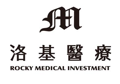 深圳市洛基医疗投资管理有限公司
