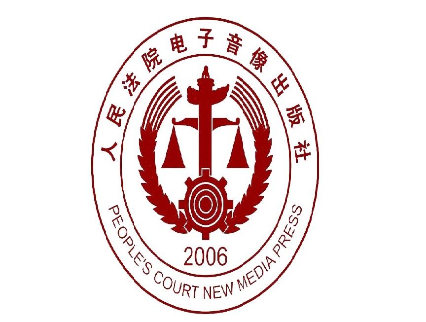 人民法院电子音像出版社