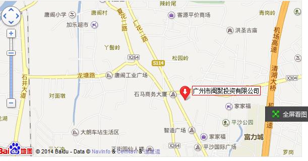 广州市闽聚投资有限公司