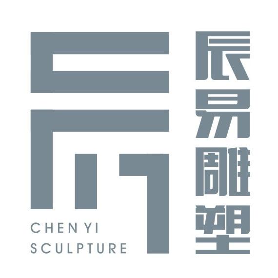 成都辰易雕塑工程有限公司