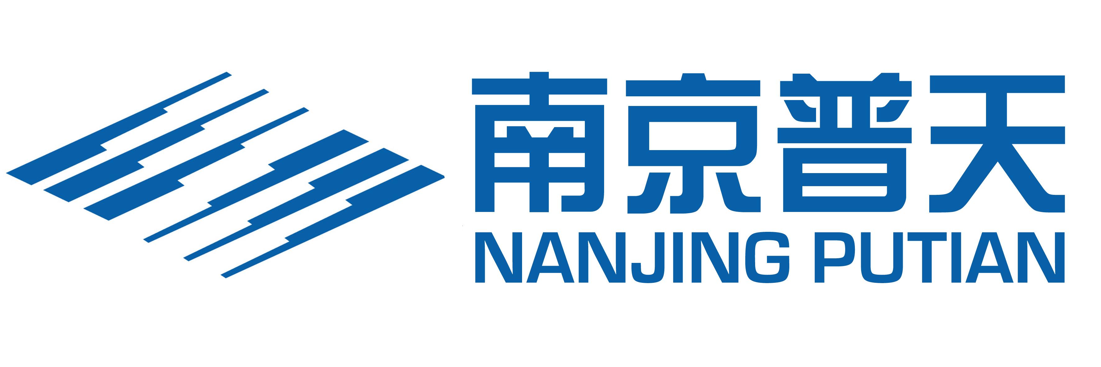 南京普天通信股份有限公司