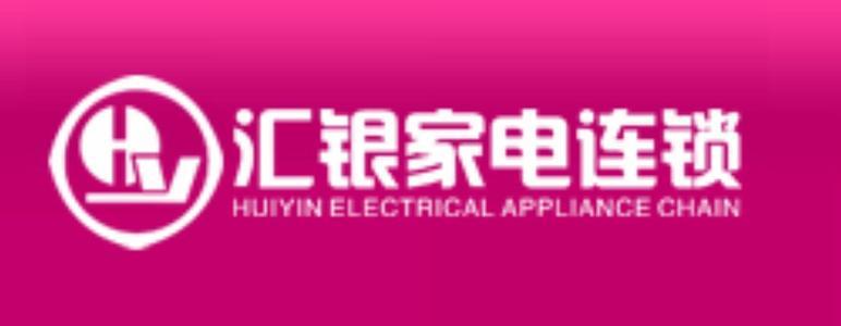 扬州汇银家电(集团)有限公司