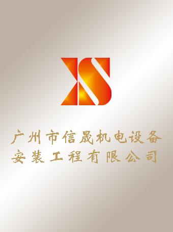 广州市信晟机电设备安装工程有限公司