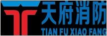 天府消防工程(北京)有限公司