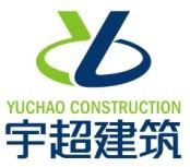江西省宇超建筑工程有限公司