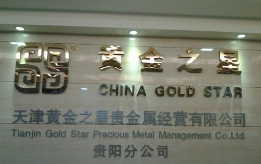 天津黄金之星贵金属经营有限公司贵阳分公司