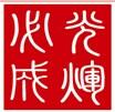 北京光辉力成医药有限公司