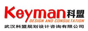 武汉科盟规划设计咨询有限公司