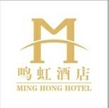 广州市鸣虹酒店有限公司