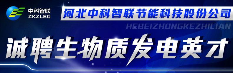 河北中科智联节能科技股份公司