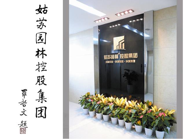 江苏姑苏园林建设投资控股集团有限公司最新招聘信息