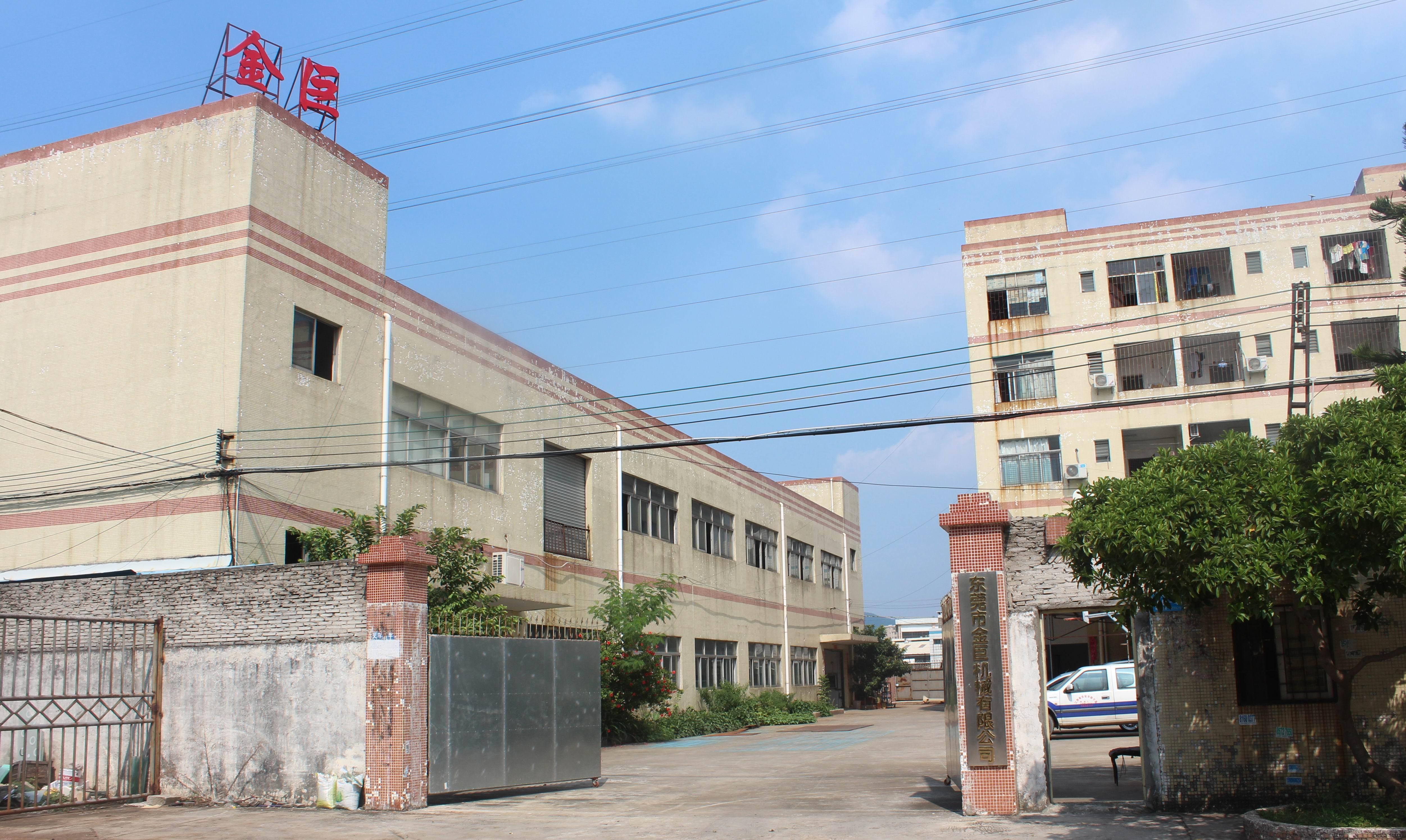 东莞市金巨机械有限公司