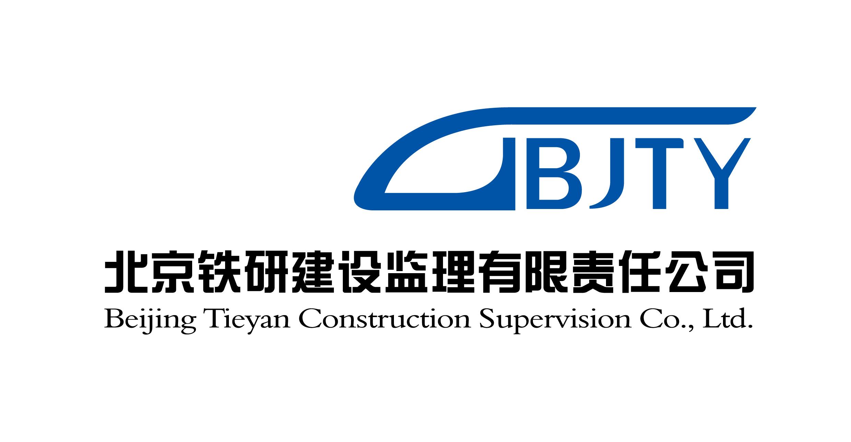 北京铁研建设监理有限责任公司