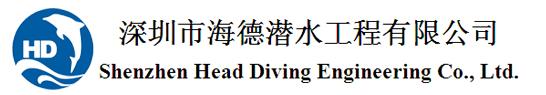 深圳市海德潜水工程有限公司