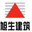 深圳市旭生骏鹏建筑工程有限公司