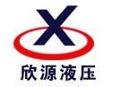 上海欣源液压设备成套有限公司