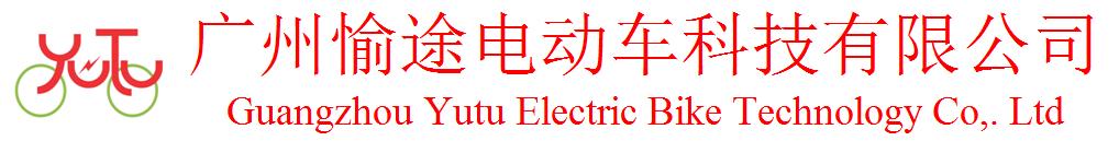 广州愉途电动车科技有限公司