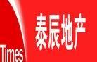 郑州泰辰地产经纪有限公司