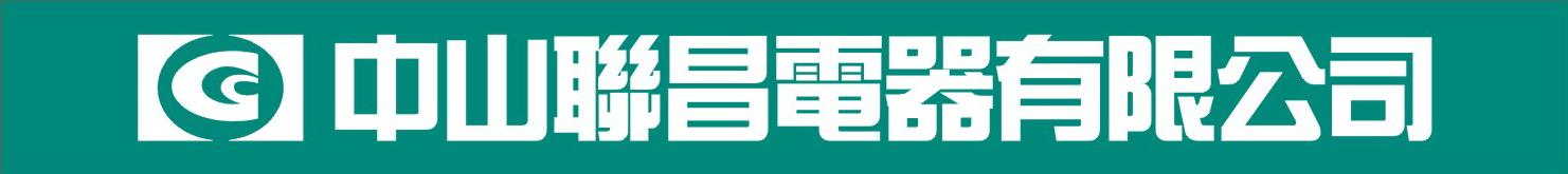 中山联昌电器有限公司
