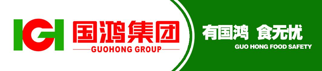 江西国鸿集团股份有限公司