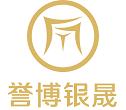 广东誉博银晟贵金属经营有限公司