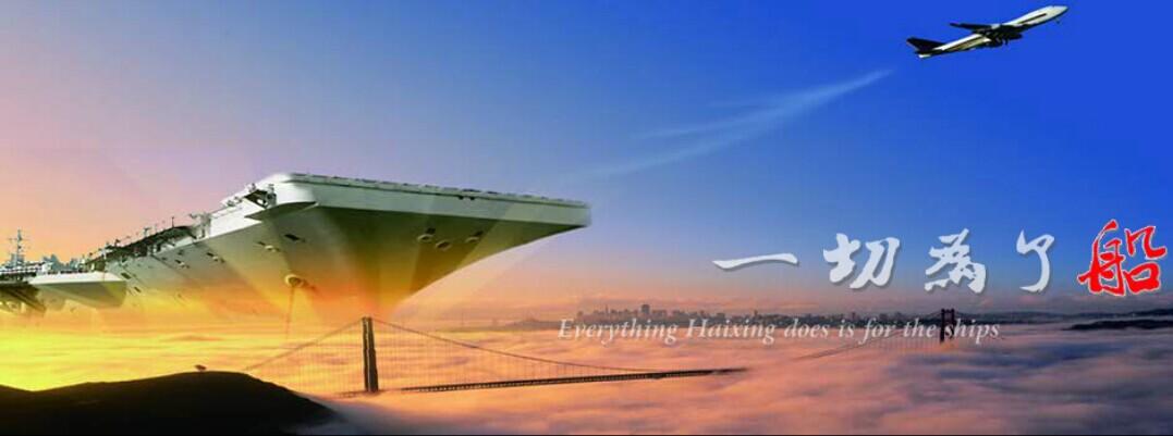 【江苏-招聘】江苏海欣船用阀门-急招阀门设计人员        是中国海星