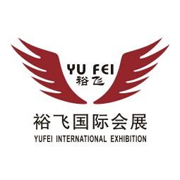 广州裕飞展览策划有限公司