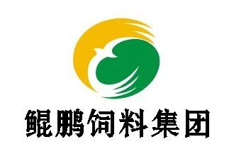 河北鲲鹏饲料集团有限公司