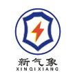 东莞市新气象防雷工程有限公司