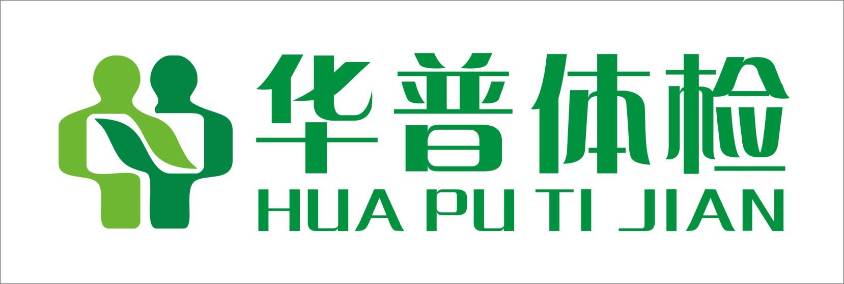 梅州市华普健康产业投资有限公司