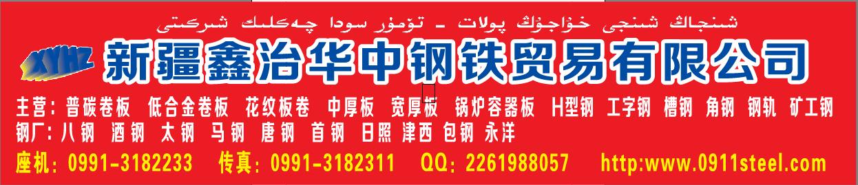 新疆鑫冶华中钢铁贸易有限公司