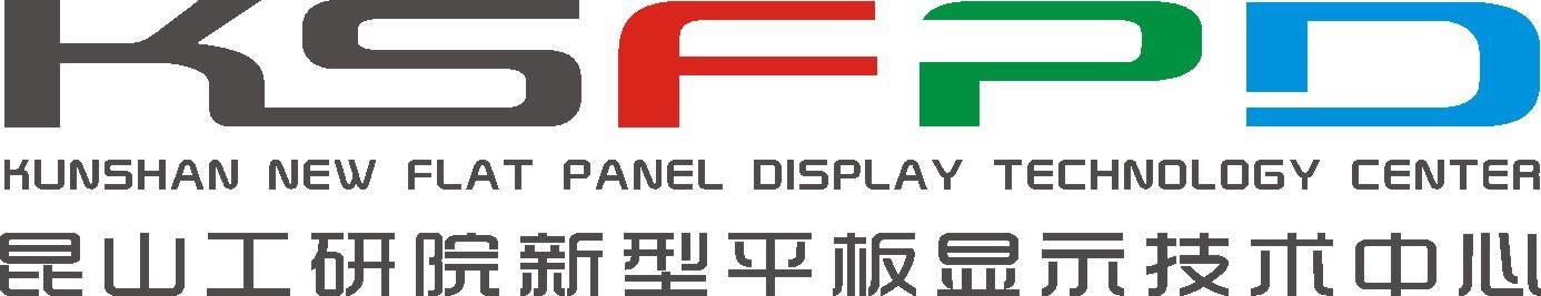 昆山工研院新型平板显示技术中心有限公司最新招聘信息