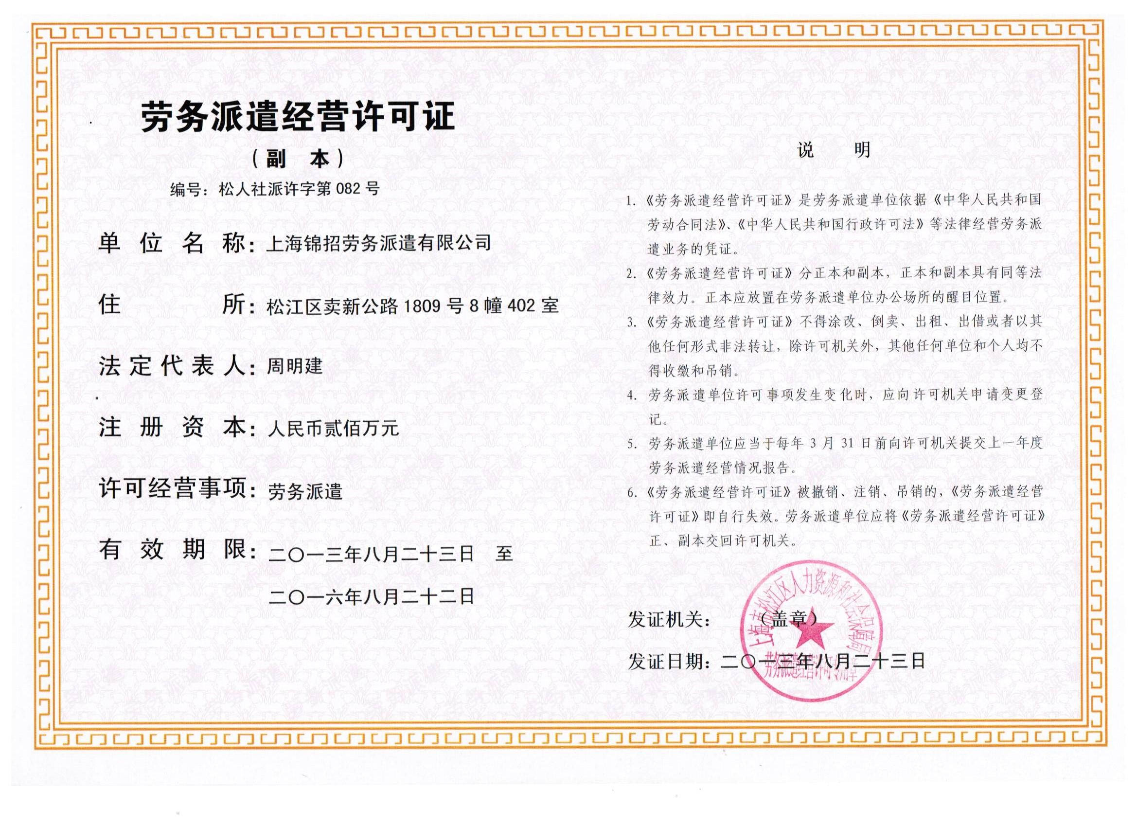 上海锦招劳务派遣有限公司