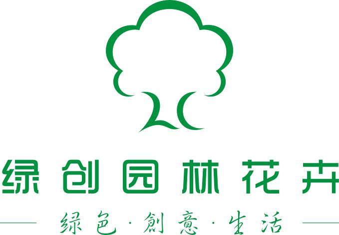 深圳市绿创园林花卉有限公司最新招聘信息