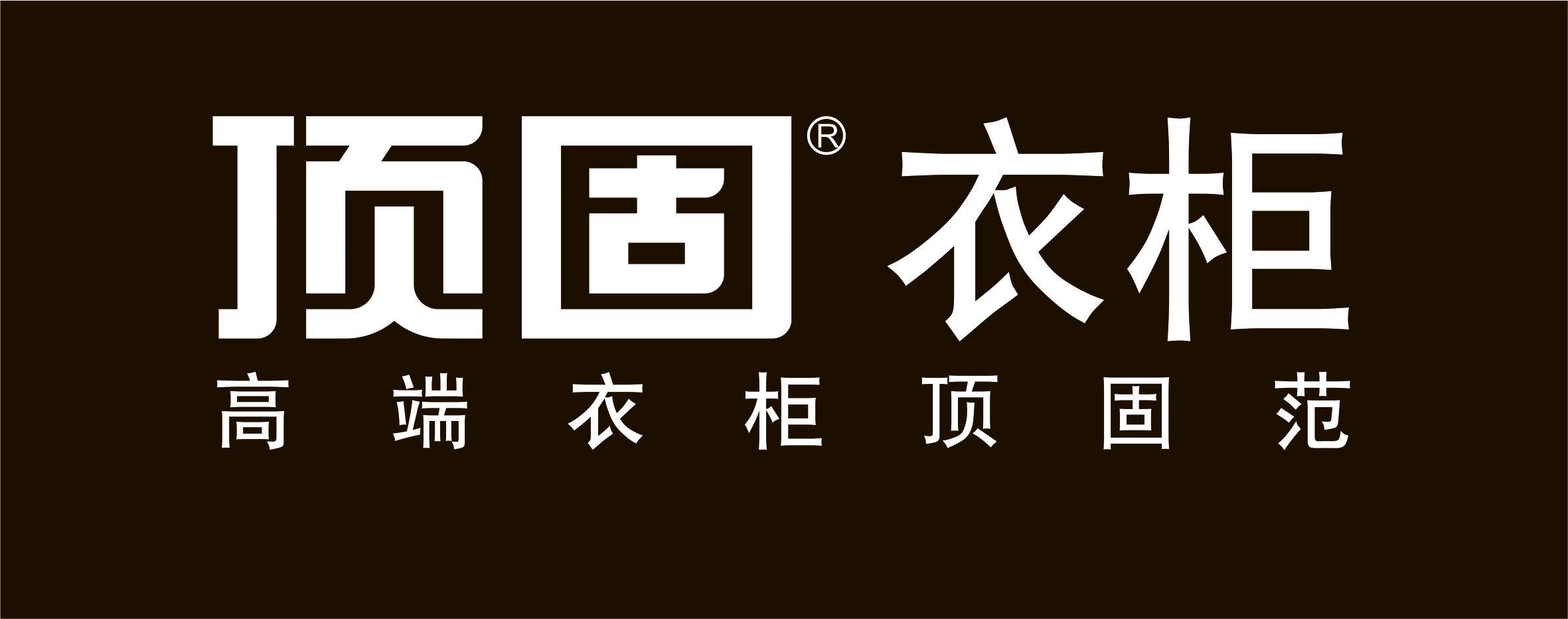 北京迦冠顶固家居用品有限公司