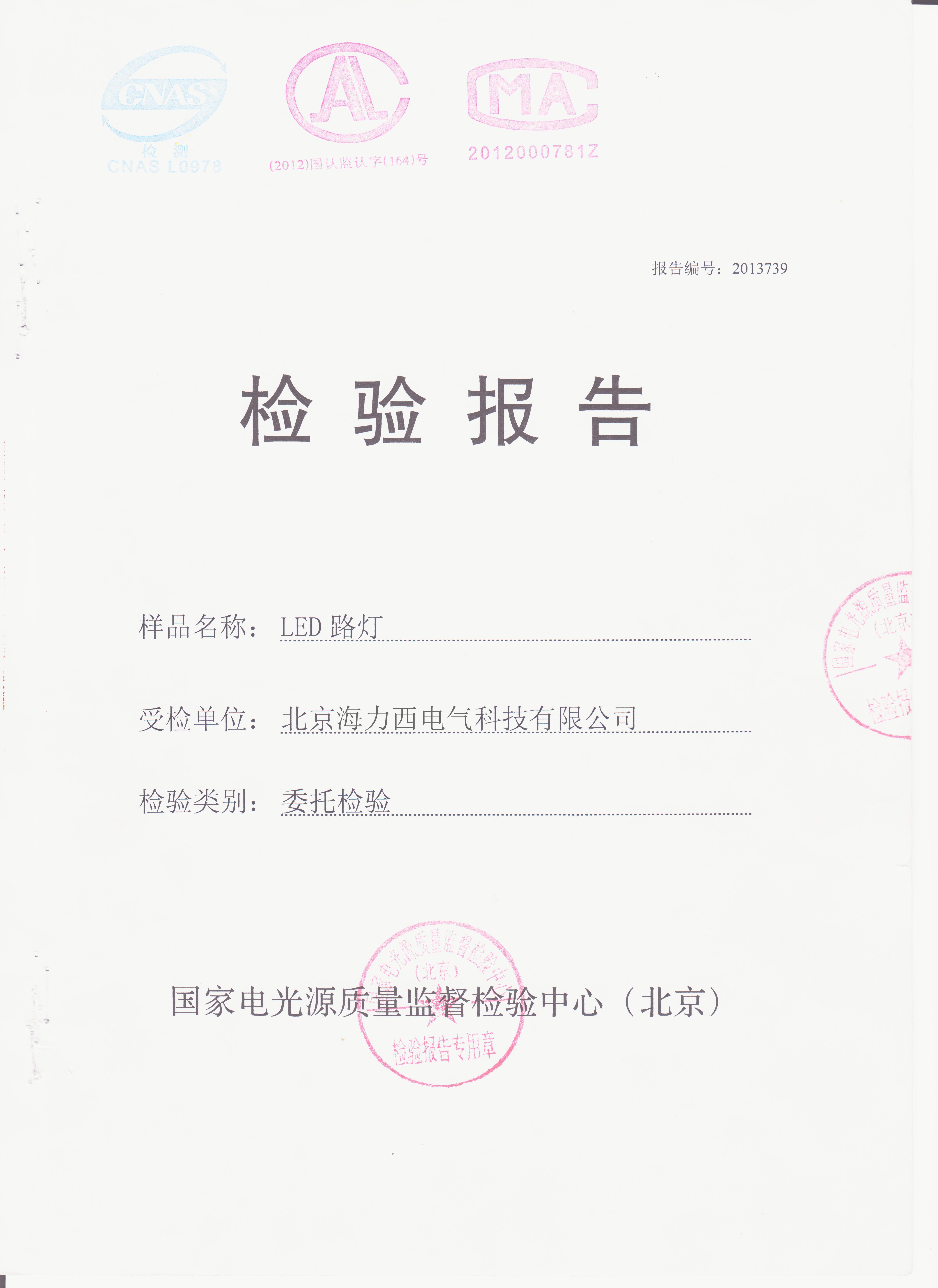 北京海力西电气科技有限公司