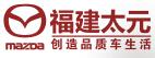 福建太元马自达汽车销售服务有限公司