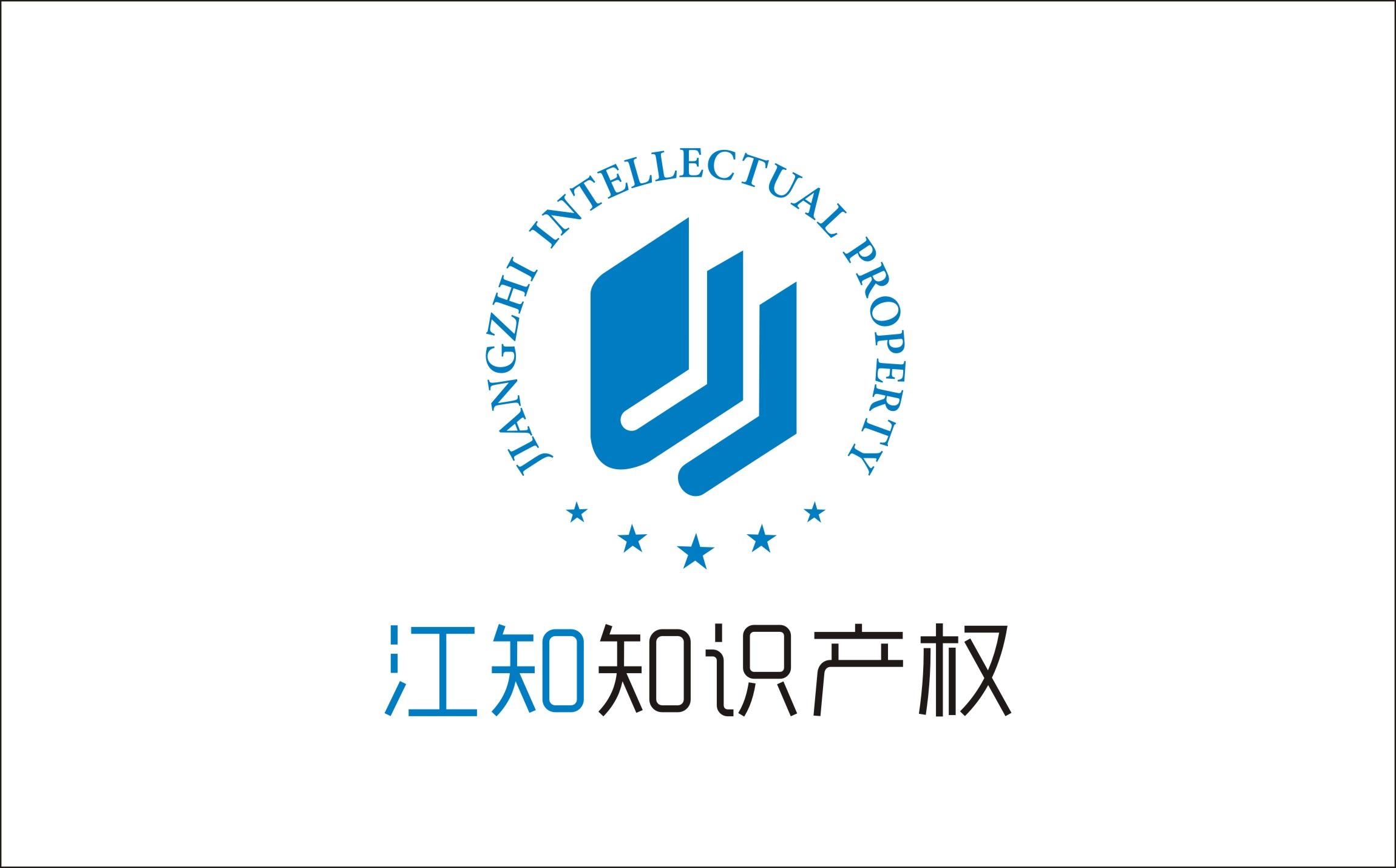 江知(武汉)知识产权服务有限公司