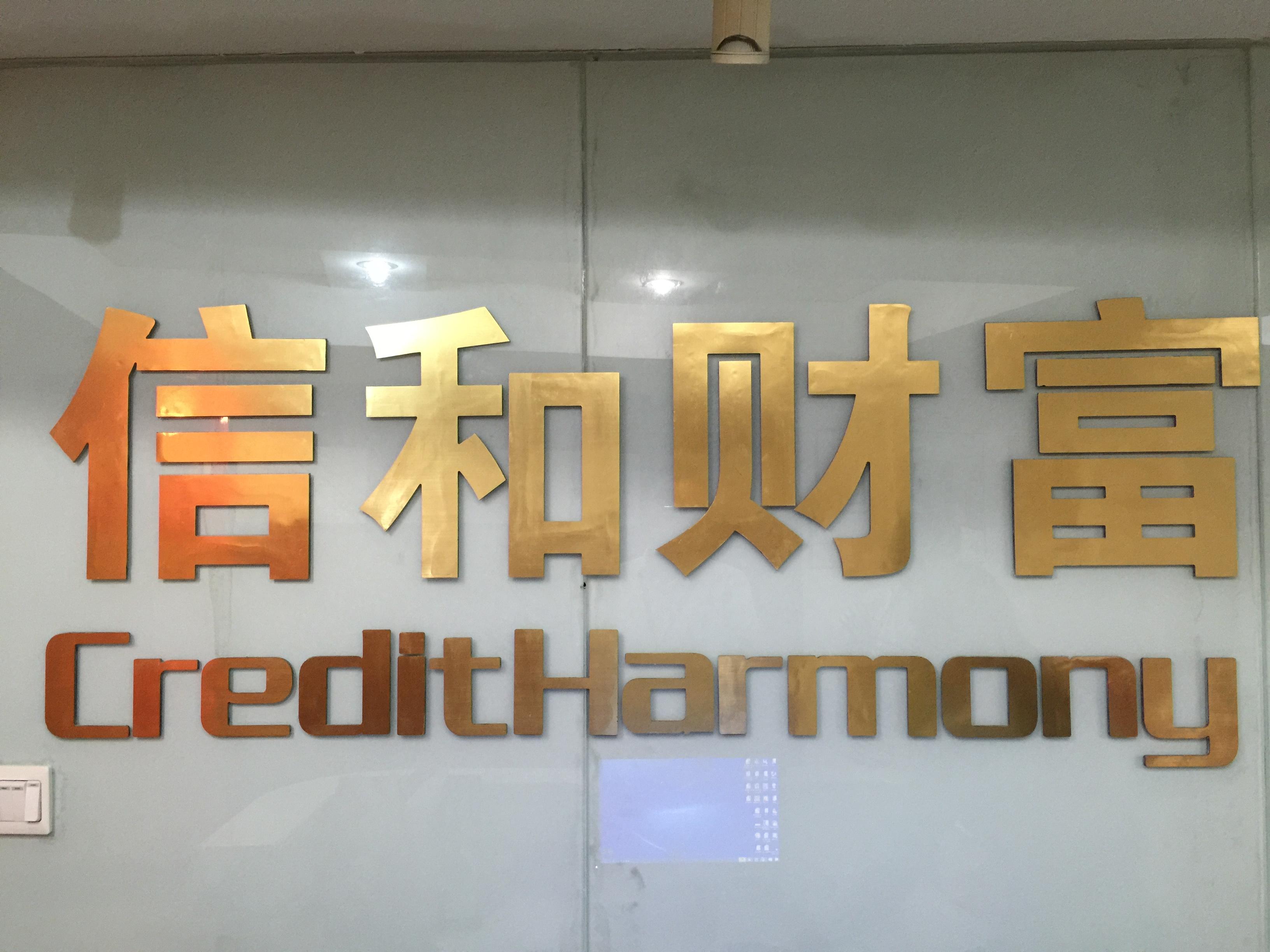 信和财富投资管理(?#26412;?#26377;限公司吴江分公司