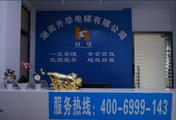 湖南升华电梯销售有限公司官网