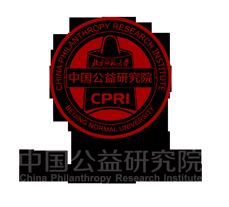 中国公益研究院最新招聘信息