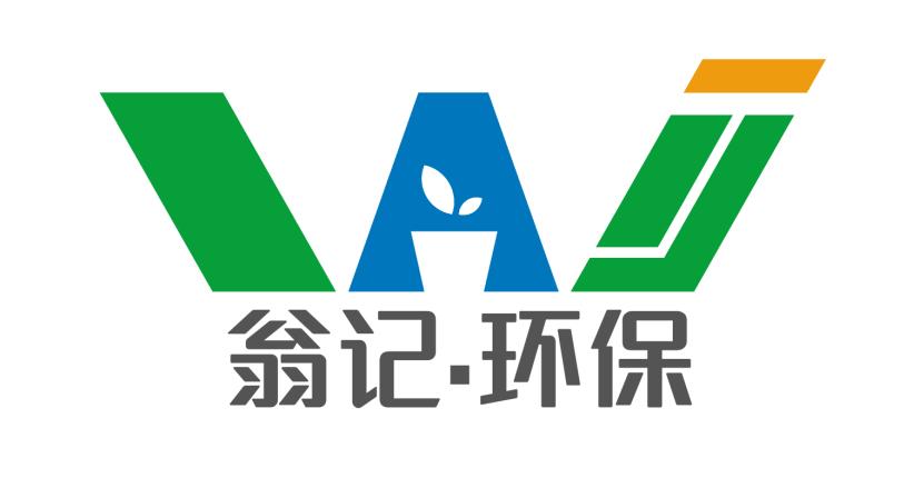 上海翁记环保科技有限公司最新招聘信息