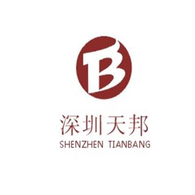 深圳天邦建设工程顾问有限公司