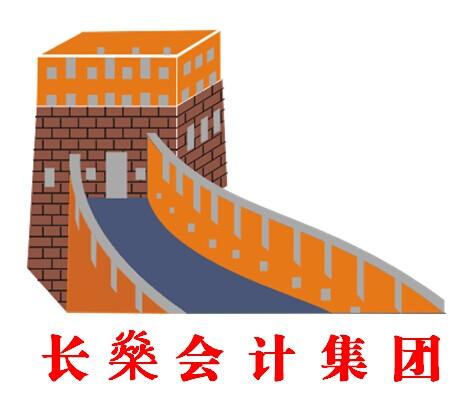 深圳市长燊会计服务集团有限公司