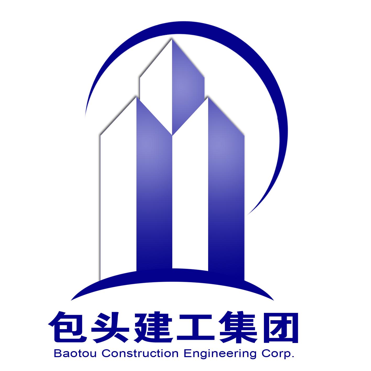 包头建工(集团)股份有限公司北京分公司