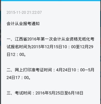 2016年江西会计从业资格证培训及报名时间