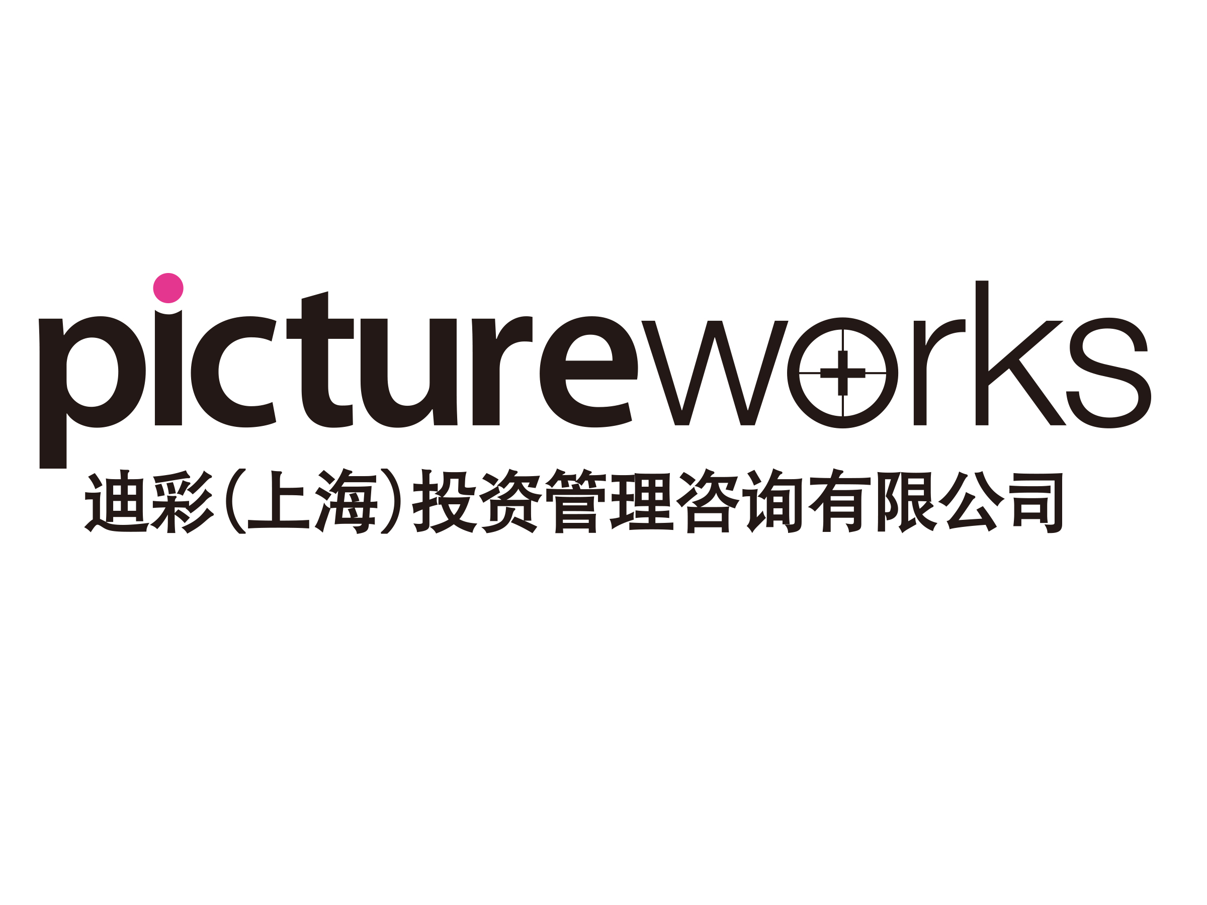 迪彩(上海)投资管理咨询有限公司